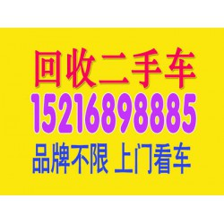 浦东北蔡上门收购旧汽车,上海专业回收二手