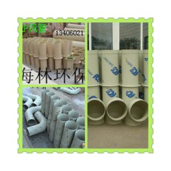 供应 山东海林 废气处理设备材料厂家 PP板材风管及通风管件