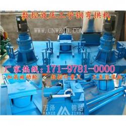 舟山浙江哪里有卖液压型钢弯曲机的H型钢承