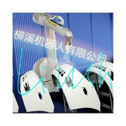 柳溪机器人供应喷涂机器人,保险杠喷涂机器