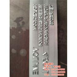 瑞丰钢字(图)|钢字头型号|江苏省徐州市钢字