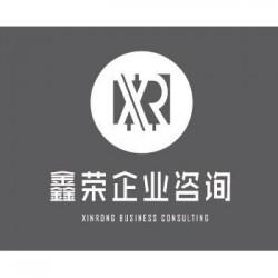 鑫荣企业咨询汕头工商注册、代理记账、税务