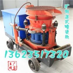 福建厦门煤矿专用喷浆机,矿用防爆混凝土喷