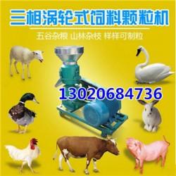 牛羊饲料颗粒机图片