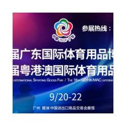 2019第20届广东体育博览会暨粤港澳体育博览会
