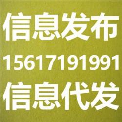 绵阳市B2B网站注册和产品信息代发