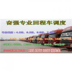 苍南马站、霞关到杭州全境的回程车大货车出