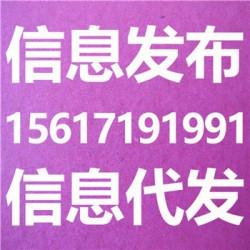深圳市B2B网站托管和信息发布