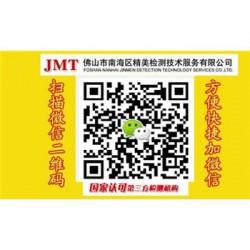 湖南省钢化玻璃 cnas报告专用、