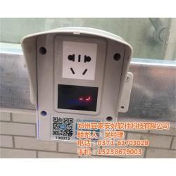 开封电动车共享充电桩_宜家安好(图)