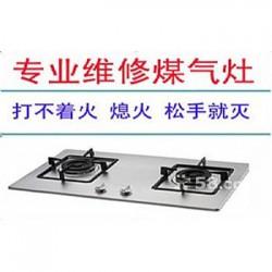 (欢迎~~访问)《上海闵行区华漕镇》方太燃