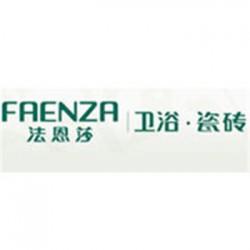 杭州江干区法恩莎Faenza马桶售后维修点-法