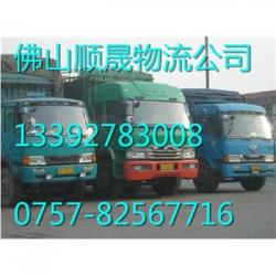 佛山到山东鄄城县货运专线