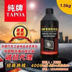 纯牌动力科技厂,重庆防冻液,防冻液添加剂厂