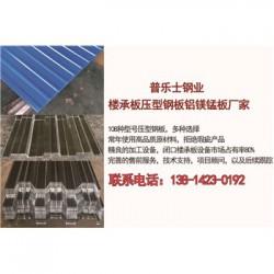 临沂铝镁锰屋面压型钢板楼承板哪里找?