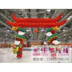 洛阳年会策划_【乐多气球】_企业年会策划