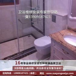 西安墙排式坐便器安装改排水,薛勇卫浴安装,