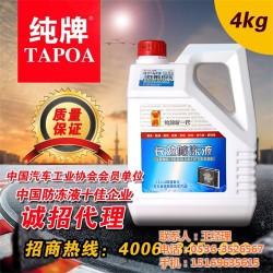 青州纯牌动力科技厂(图)|电炉防冻液|迪庆藏