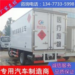 宿松县供应医用废物运输车 医用废物运输车
