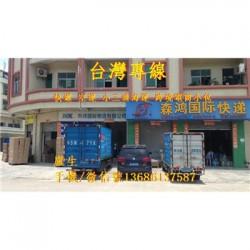 佛山市台湾小三通海运专线