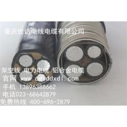 重庆世达电线电缆有限公司|35kv铝合金电缆|