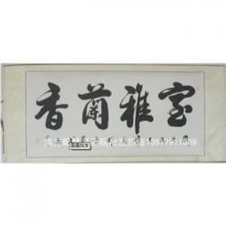 丽江市家装字画批发市场