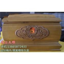 定制寿盒骨灰盒价格、春全骨灰盒简单精致、