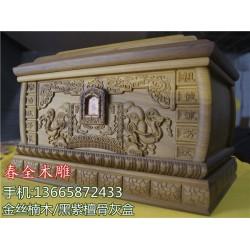 寿盒骨灰盒定制|北京寿盒骨灰盒|【春全骨灰