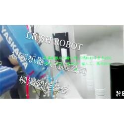 柳溪机器人专业供应搬运机器人,喷粉机器人