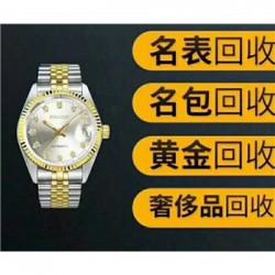 嘉兴本地黄金回收嘉兴钻戒回收嘉兴手表回收