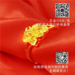 北京黄金加盟需要多少钱_【金利福】_北京黄