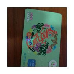 正规充值卡批发代理 电信运营商充值卡批发