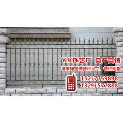 铁艺围栏价格|Y.K铁艺厂(在线咨询)|铁艺围