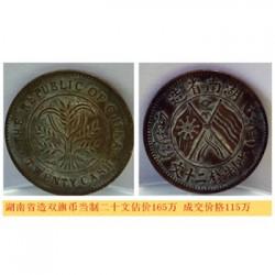 免费展览交易民国铜双旗币