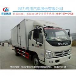 东风6.1米冷藏厢式车厂家卖多少钱
