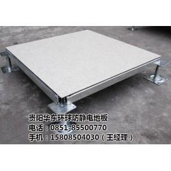 华东地板(图)_贵阳复合防静电地板价格_复合