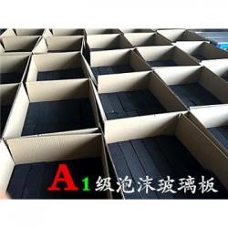 祁阳县玻璃保温板厂家