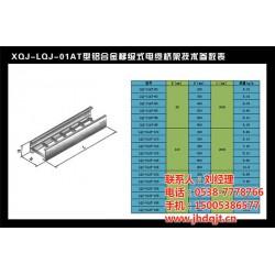 铝合金桥架_组合式铝合金桥架_金恒电气(优