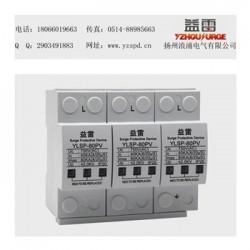 山东T1级浪涌保护器带RS485通讯品牌