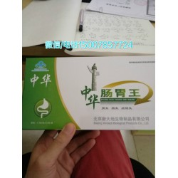 中华肠胃王