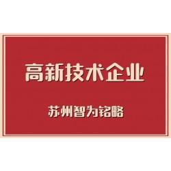 高新企业知识产权能力评价-苏州企业免费进行指导