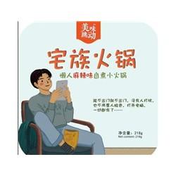 南平+火锅底料市场前景如何+四川美味跳动代加工