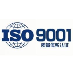 iso9001质量管理体系认证是什么