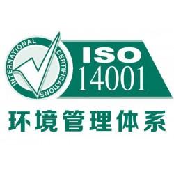 佛山ISO14000与ISO14001认证的区别