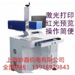 用于机械,产品防伪标记的激光打标机MJ-CO2-20W