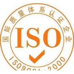 顺德ISO20000认证实施有什么效益