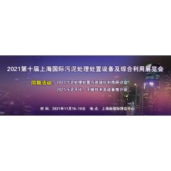 2021第十届上海国际污泥处理处置设备及综合利用展览会