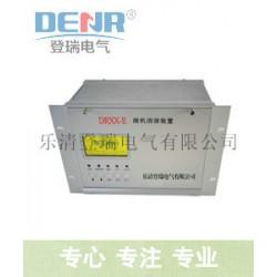 【wxz196 DRXX-II消谐装置】微机消谐装置工作原理