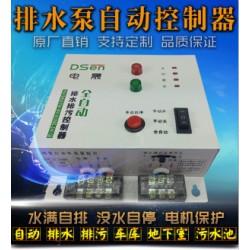 水塔控水器 自动控水器 家用控水器