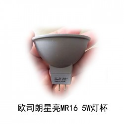 OSRAM欧司朗星亮MR16灯杯酒店灯酒柜灯背景墙灯正品